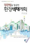 환경색채계획(경관법을 활용한)(미세움 아름다운 도시만들기 시리즈 1)