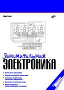 Занимательная электроника. 2 изд.