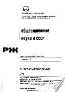 Obshchestvennye nauki v SSSR.