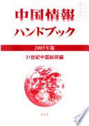 中国情報ハンドブック
