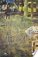 최 씨 일가의 좌충우돌 사랑 찾기 1/2