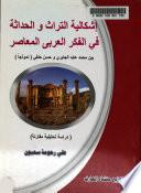اشكالية التراث والحداثة في الفكر العربي المعاصر