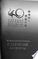Chinese University of Hong Kong Calendar