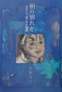 Cover image of 朝の別れを : ヒロシマ、母と子の物語