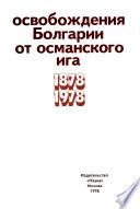 100-летие [i.e. Stoletie] освобождения Болгарии от османского ига, 1878-1978