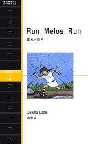 Run, Melos, Run image