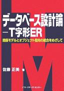 佐藤正美氏の著書の画像