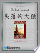Read Online The Lost Continent (失落的大陸) For Free