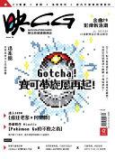 映CG 09月號 / 2018: Gotcha!寶可夢旋風再起! [Pdf/ePub] eBook