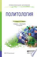Политология 5-е изд., пер. и доп. Учебник и практикум для СПО