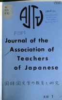 The Journal of the Association of Teachers of Japanese