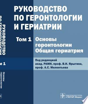 Download Т. 1 : Основы геронтологии. Общая гериатрия Free Books - Dlebooks.net