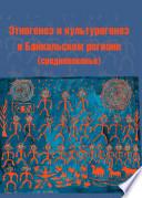 Этногенез и культурогенез в Байкальском регионе (средневековье)