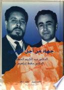 جهاد من أجل التحرير