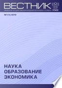 №1 Вестник УГНТУ. Наука, образование, экономика. Серия экономика