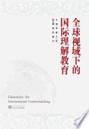全球视域下的国际理解教育