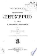 Толкование на Божественную литургию по чину св. Иоанна Златоустаго и св. Василия Великаго