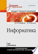 Информатика: Учебник для вузов. Стандарт третьего поколения