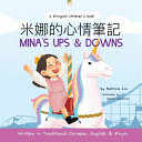 Mina s Ups and Downs  Written in Traditional Chinese  English and Pinyin