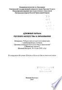 Духовные начала русского искусства и образования
