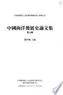 中國海洋發展史論文集