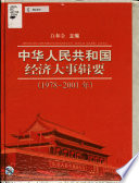 中华人民共和国经济大事辑要, 1978-2001