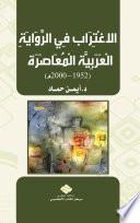 الاغتراب في الرواية العربية المعاصرة