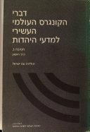 Proceedings of the     World Congress of Jewish Studies