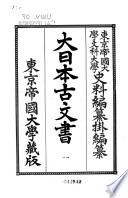 大日本古文書: 自大寶2年11月至寶亀 11年