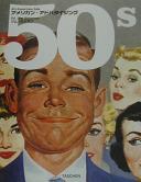 アメリカン・アドバタイジング 50s