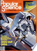 Φεβ. 1982