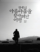 한국 의 아름다움 을 찾아 떠난 여행