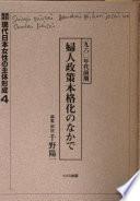 資料集成現代日本女性の主体形成: 婦人政策本格化のなかで, 1960年代前期