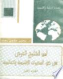 امن الخليج العربى الجزء الاول