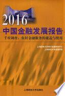 2016中国金融发展报告