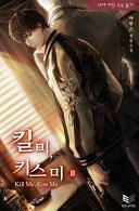 킬 미, 키스 미(Kill Me, Kiss Me) 3 [Pdf/ePub] eBook