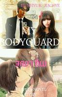 My Bodyguard My Love