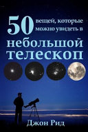 Russian Edition   50 Things to See with a Small Telescope