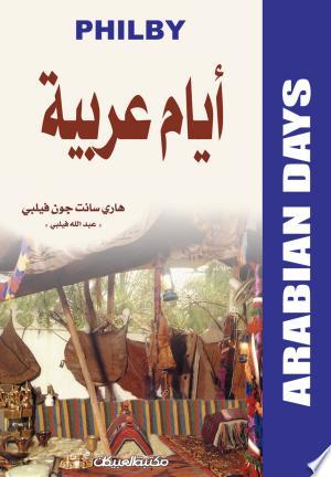 [pdf - epub] أيام عربية - Read eBooks Online