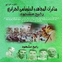 مذكرات المجاهد والدبلوماسي الجزائري رابح مشحود [Pdf/ePub] eBook