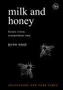 Milk and Honey. Белые стихи, покорившие мир Pdf/ePub eBook