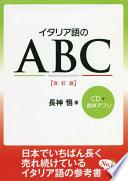 イタリア語のABC