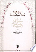 كتاب مسالك الحنفا إلى مشارع الصلاة على النبي المصطفى