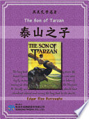 Free The Son of Tarzan (泰山之子) Read Online
