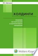 Холдинги: правовое регулирование и корпоративное управление