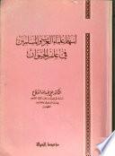 اسهام علماء العرب والمسلمين في علم الحيوان