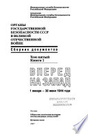 Органы государственной безопасности СССР в Великой Отечественной войне: Вперед на запад : 1 января-30 июня 1944 года