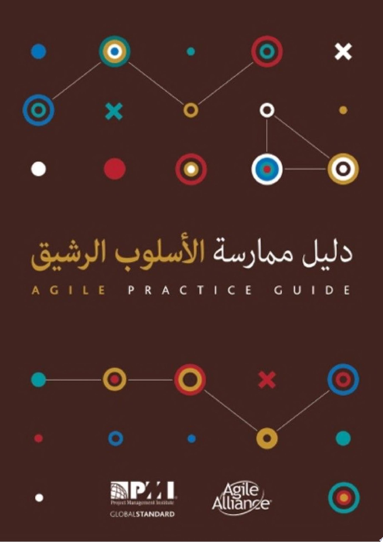 Agile Practice Guide  Arabic