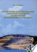 Стратиграфия, палеобиогеография и биофации юры Сибири по микрофауне