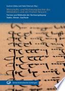 Wirtschafts- und Rechnungsbücher des Mittelalters und der Frühen Neuzeit
